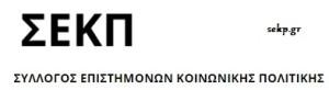logo ΣΕΚΠ