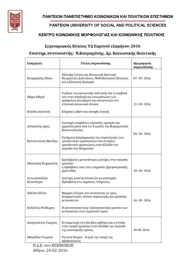 Πρόγραμμα_Σεμιναρίων_Υποψήφιων_Διδακτόρων_ΚΕΚΜΟΚΟΠ